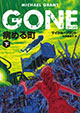 GONE ゴーン Ⅳ 病める町 下