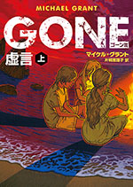 GONE ゴーン Ⅲ 虚言 上