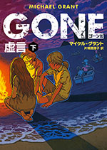 GONE ゴーン Ⅲ 虚言 下