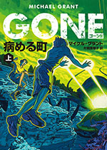 GONE ゴーン Ⅳ 病める町 上